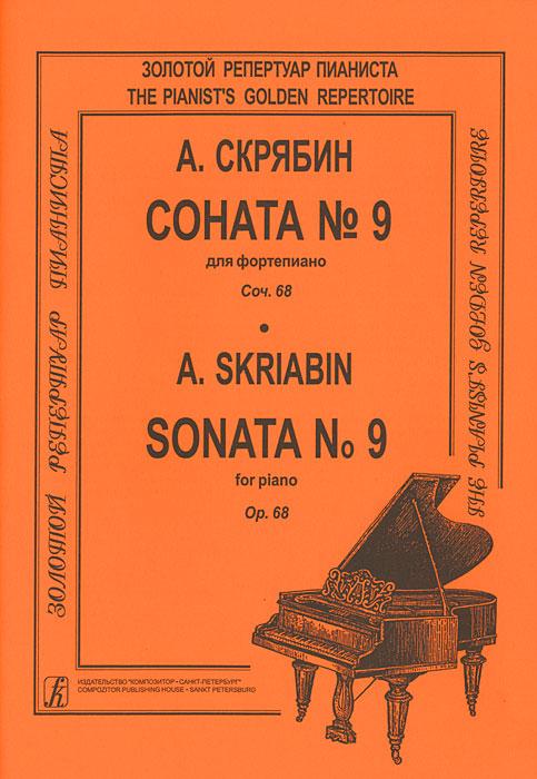 Соната № 9 для фортепиано. СкрябинА.