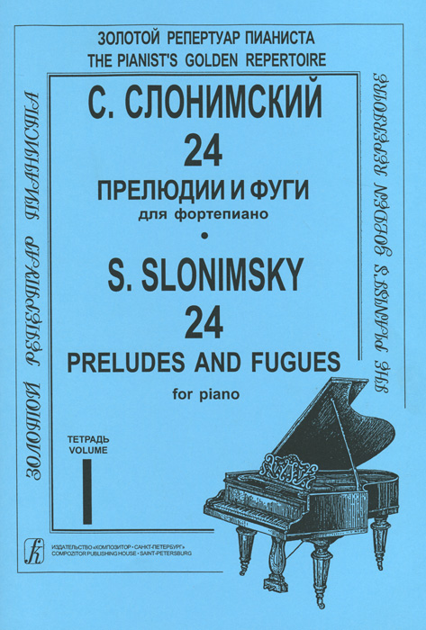 С. Слонимский.24 прелюдии и фуги для фортепиано. Тетрадь 1
