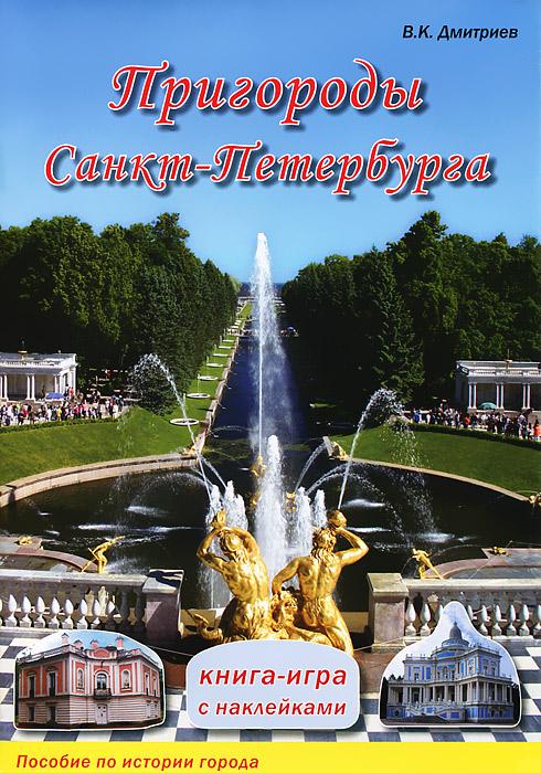 Пригороды Санкт-Петербурга. Книга-игра с наклейками