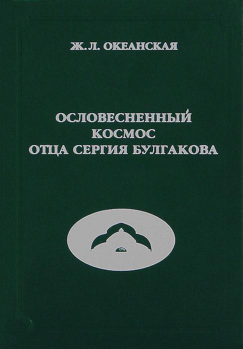 Ословесненный космос отца Сергия Булгакова