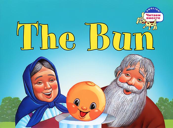 The Bun / Колобок