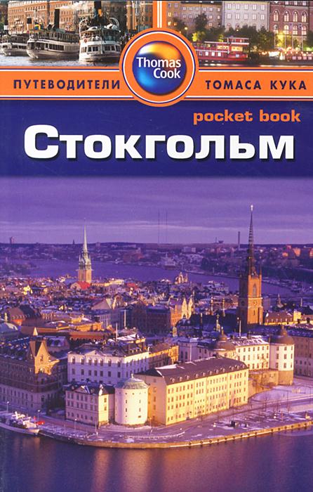 Стокгольм. Путеводитель