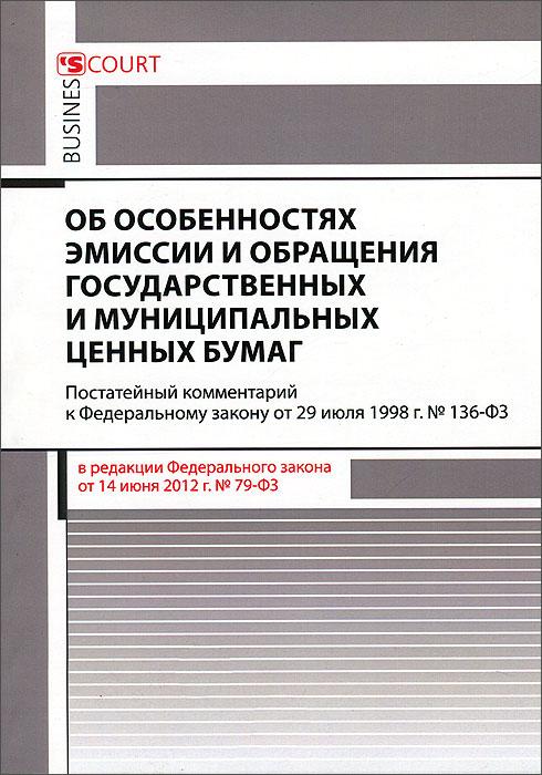 Комментарий к Федеральному закону «Об особенностях эмиссии и обращения государственных и муниципальных ценных бумаг»