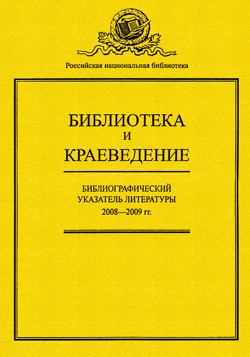 Библиотека и краеведение. Библиографический указатель литературы 2008-2009 гг.