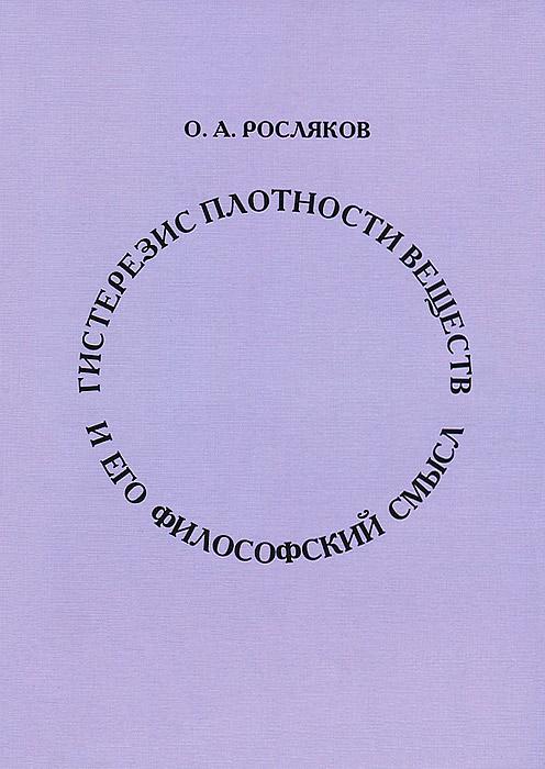 Гистерезис плотности вещества и его философский смысл