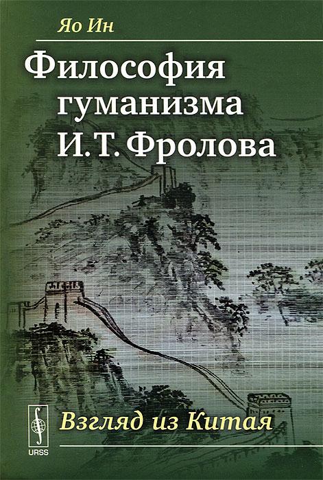 Философия гуманизма И. Т. Фролова. Взгляд из Китая