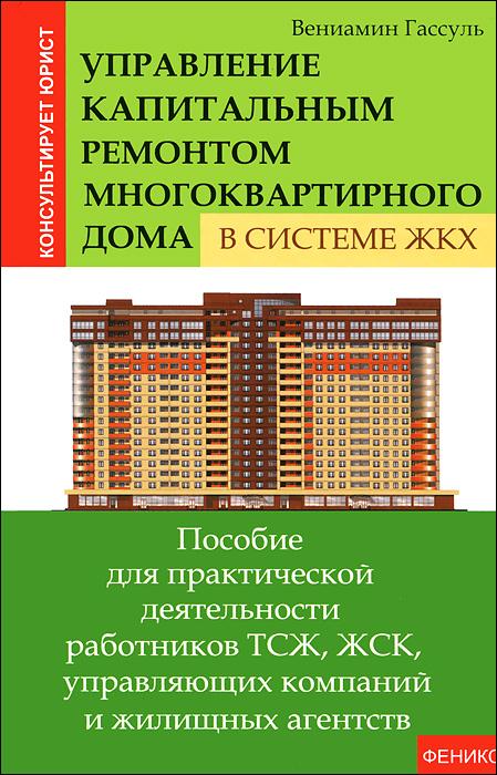 Управление капитальным ремонтом многоквартирного дома в системе ЖКХ