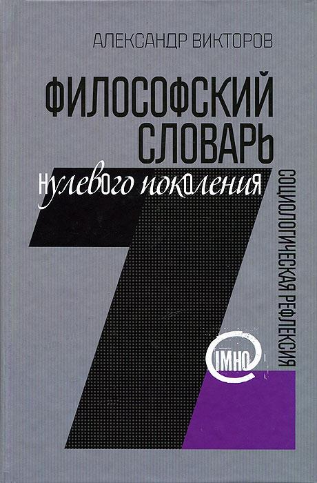 Философский словарь нулевого поколения. Социалогическая рефлексия (IMHO)