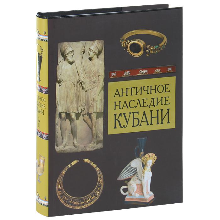 Античное наследие Кубани. В 3 томах. Том 3