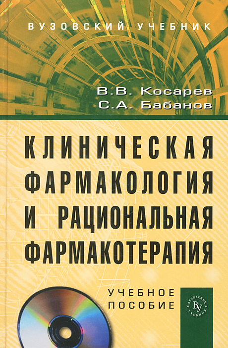 Клиническая фармакология и рациональная фармакотерапия (+ CD-ROM)