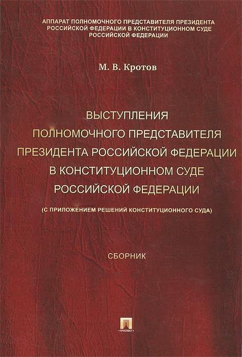 Выступления полномочного представителя Президента Российской Федерации в Конституционном Суде Российской Федерации