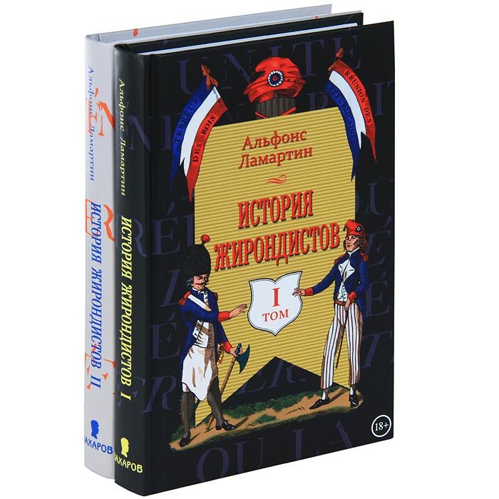 История жирондистов в 2 томах (комплект из 2 книг)
