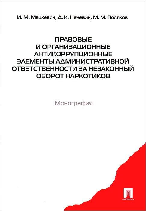 Правовые и организационные антикоррупционные элементы административной ответственности за незаконный оборот наркотиков