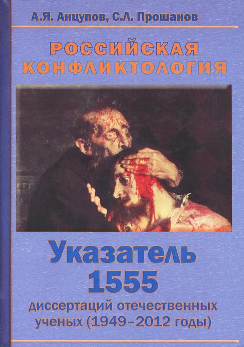 Российская конфликтология. Указатель 1555 диссертаций отечественных ученых (1949-2012 годы)