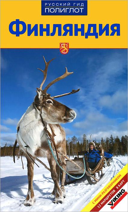 Финляндия. Путеводитель