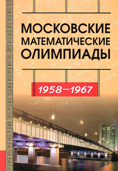 Московские математические олимпиады. 1958-1967