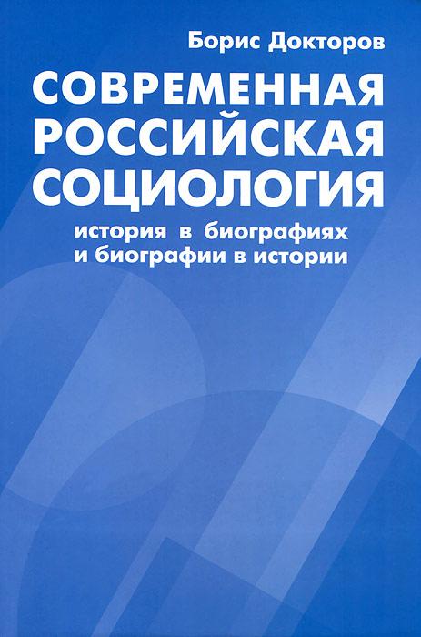 Современная российская социология. История в биографиях и биографии в истории