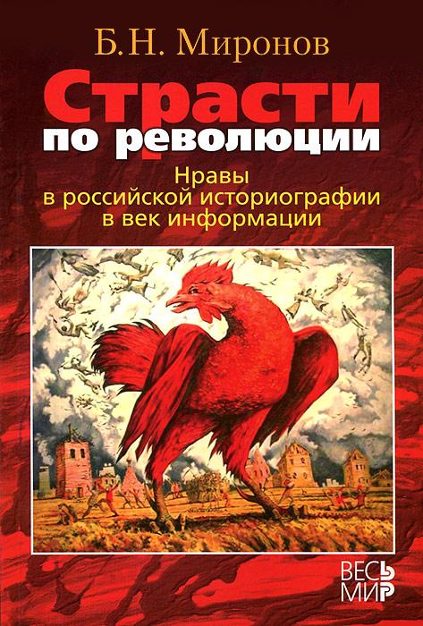 Страсти по революции. Нравы в российской историографии в век информации