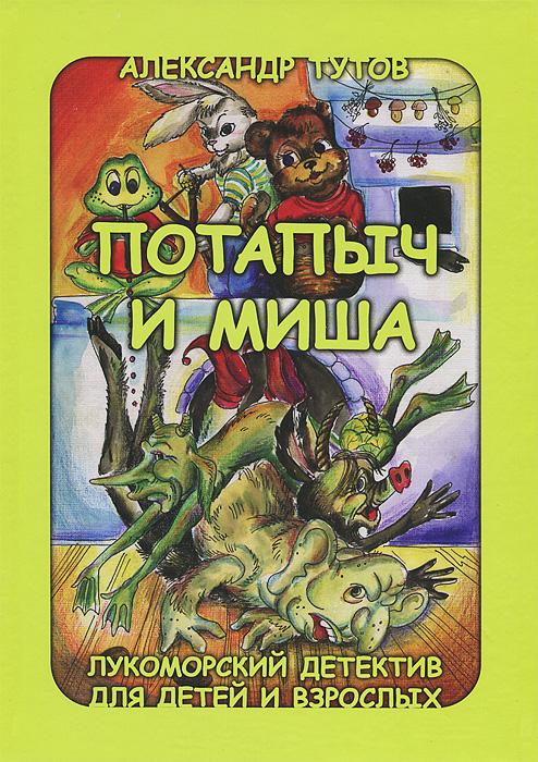 Потапыч и Миша. Лукоморский детектив для детей и взрослых