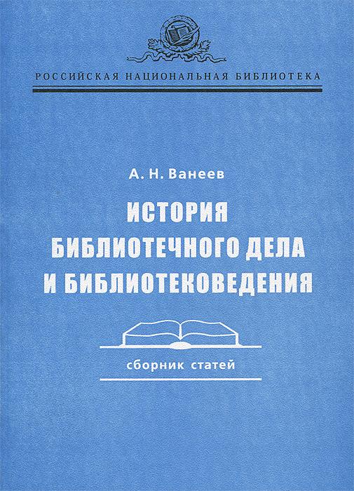 История библиотечного дела и библиотековедения