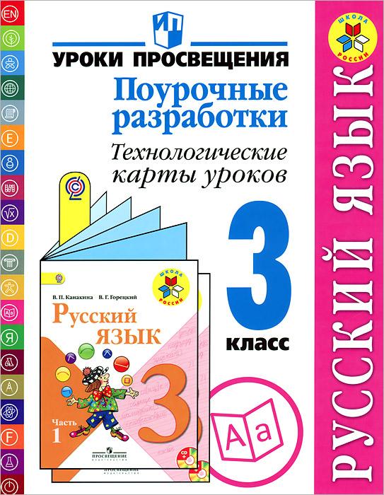 Русский язык. 3 класс. Поурочные разработки. Технологические карты уроков