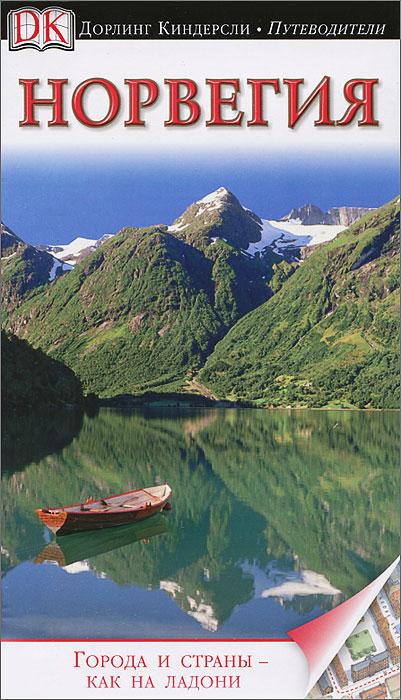 Норвегия. Путеводитель