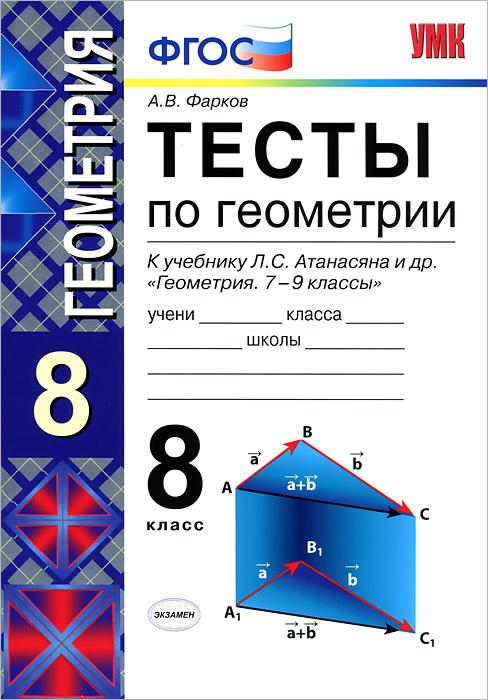 Тесты по геометрии. 8 класс
