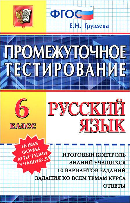 Русский язык. Промежуточное тестирование. 6 класс