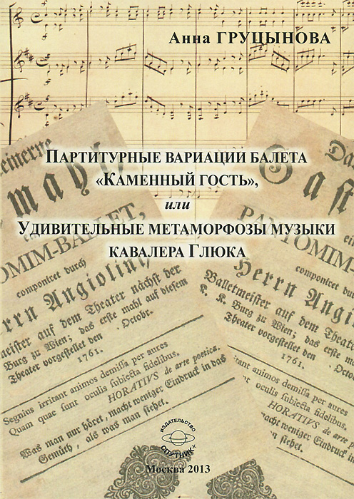 """Партитурные вариации балета """"Каменный гость"""", или Удивительные метаморфозы музыки кавалера Глюка"""
