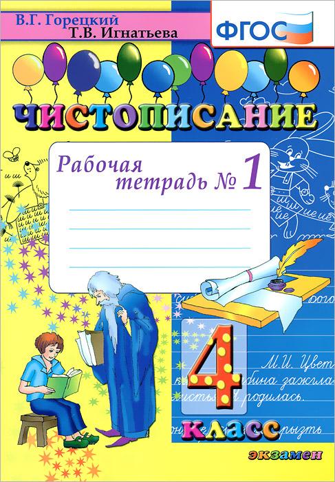 Чистописание. 4 класс. Рабочая тетрадь №1