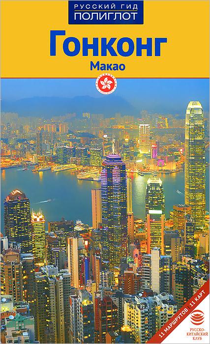 Гонконг. Макао. Путеводитель