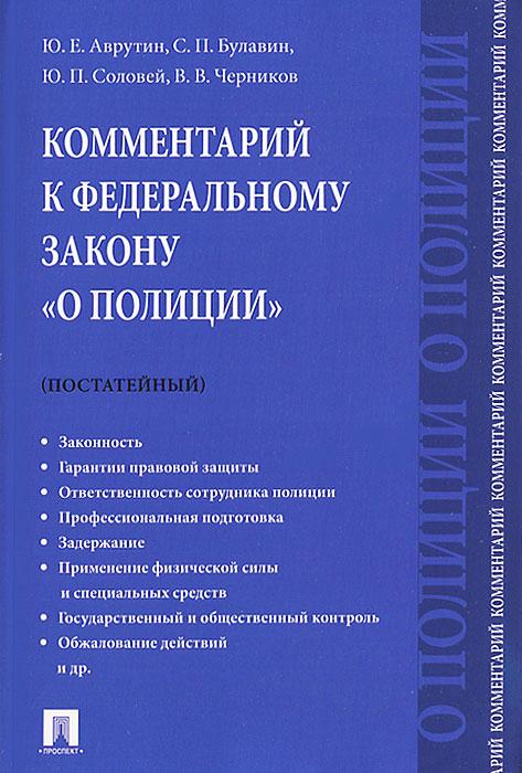 """Комментарий к Федеральному Закону """"О полиции"""" (постатейный)"""