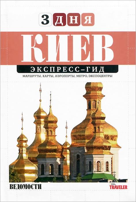Киев. Экспресс-гид. Том 4