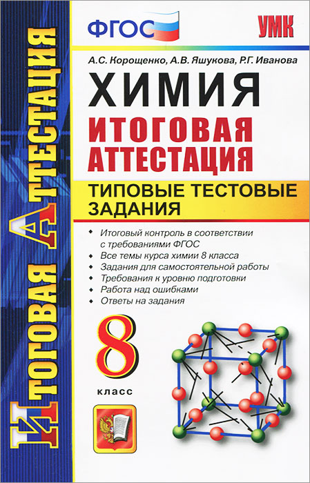 Химия. 8 класс. Итоговая аттестация. Типовые тестовые задания
