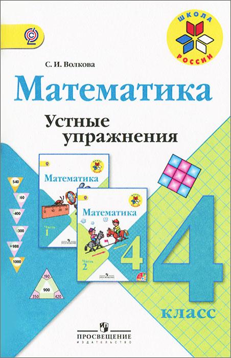 Математика. 4 класс. Устные упражнения