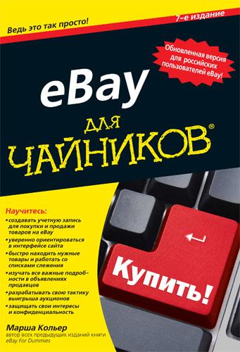 eBay для чайников