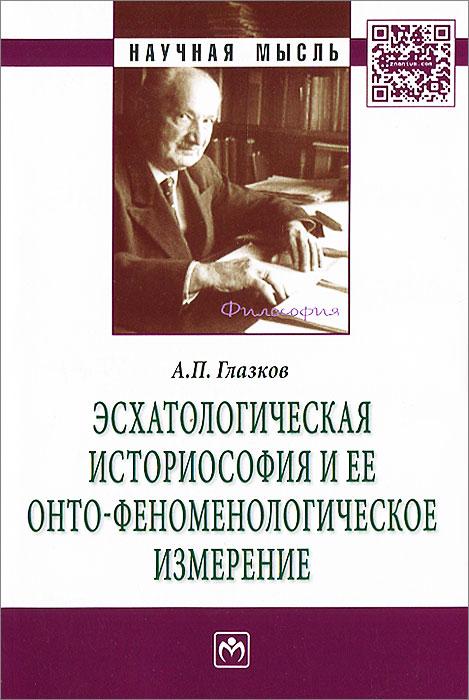 Эсхатологическая историософия и ее онто-феноменологическое измерение