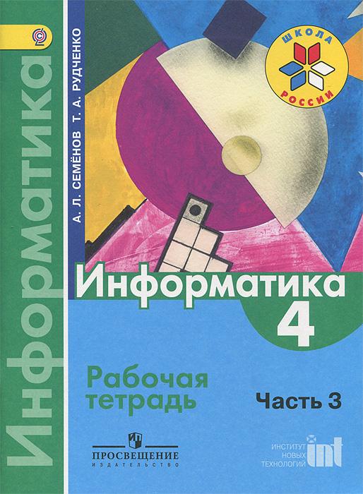 Информатика. 4 класс. Рабочая тетрадь. В 3 частях. Часть 3