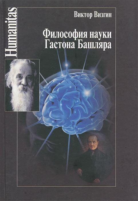 Философия науки Гастона Башляра