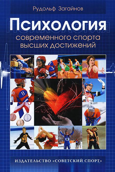 Психология современного спорта высших достижений