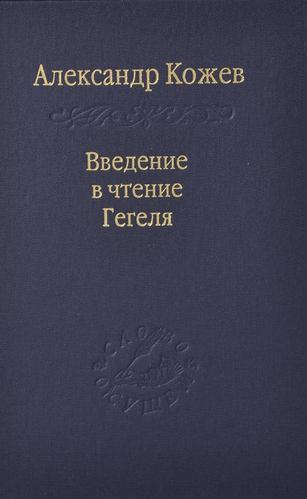 Введение в чтения Гегеля