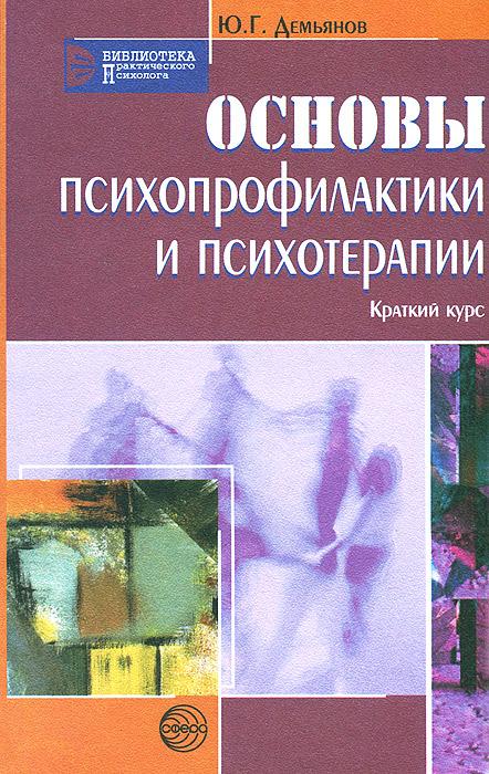Основы психопрофилактики и психотерапии