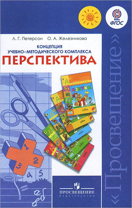"""Концепция учебно-методического комплекса """"Перспектива"""""""