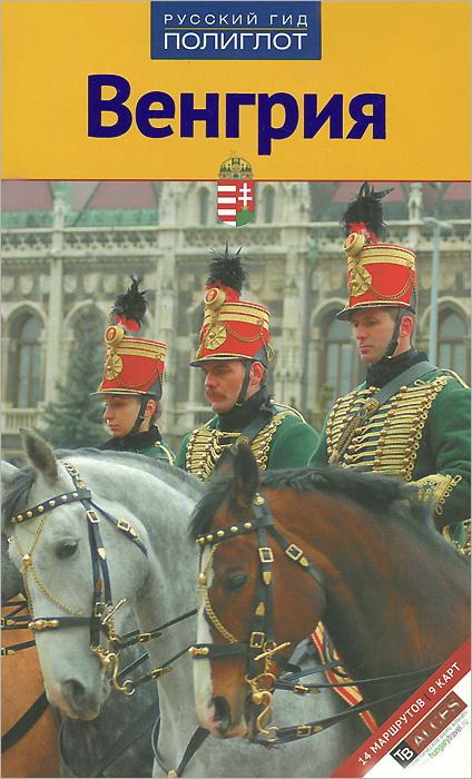 Венгрия. Путеводитель