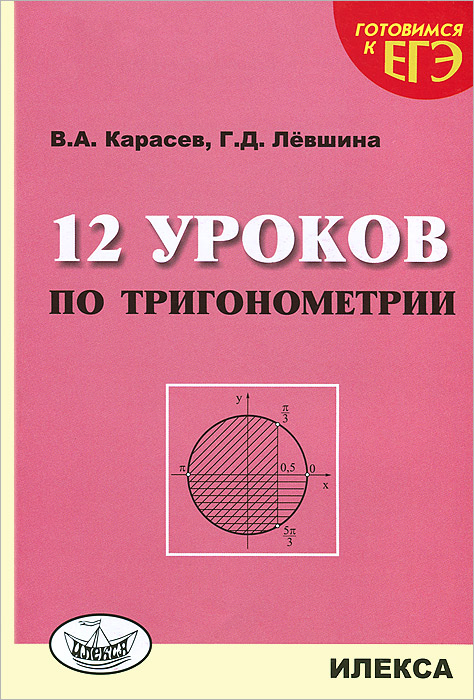 12 уроков по тригонометрии