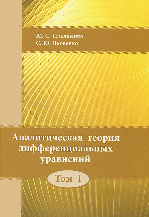 Аналитическая теория дифференциальных  уравнеий. Том 1