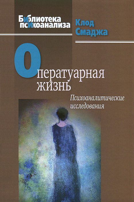 Оператуарная жизнь: Психоаналитические исследования