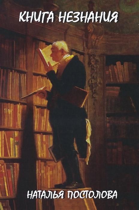 Книга незнания. Книга 2 из цикла Стандарты ремесла бессмертия