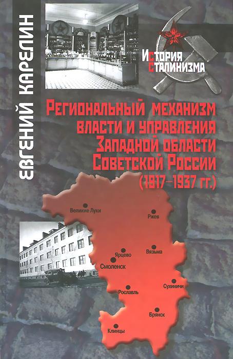 Региональный механизм власти и управления Западной области Советской России (1917-1937 гг.)