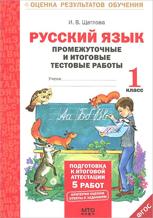 Русский язык. 1 класс. Промежуточные и итоговые тестовые работы